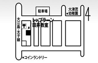 田井教室地図